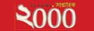 Weekly Shaptahik 2000