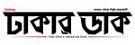dhakardak-bd